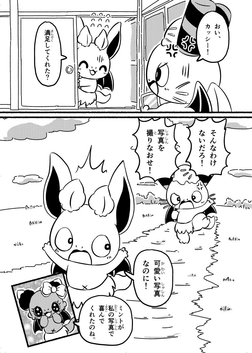 どろぼうミント! (14ページめ)