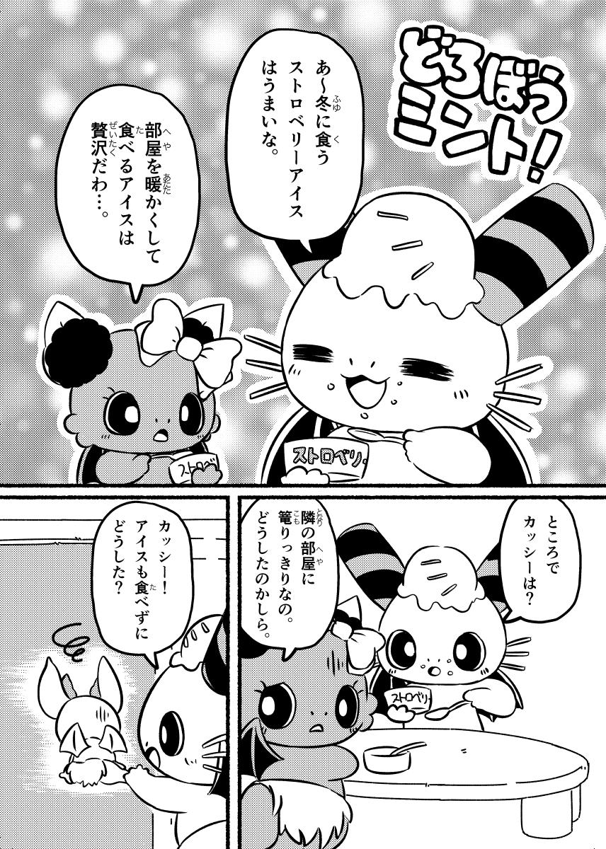 どろぼうミント! (1ページめ)