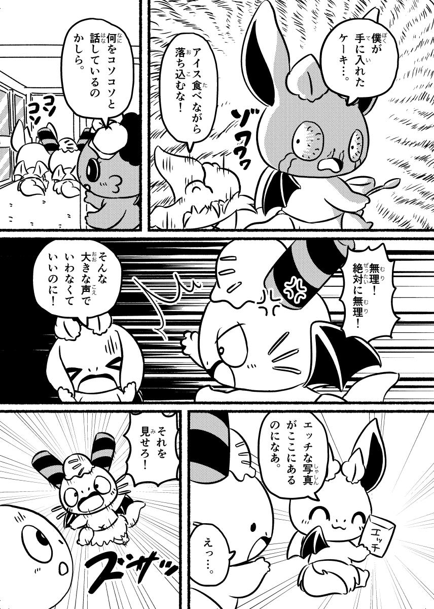 どろぼうミント! (2ページめ)