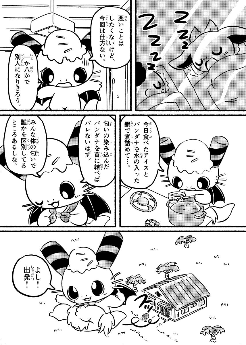 どろぼうミント! (4ページめ)