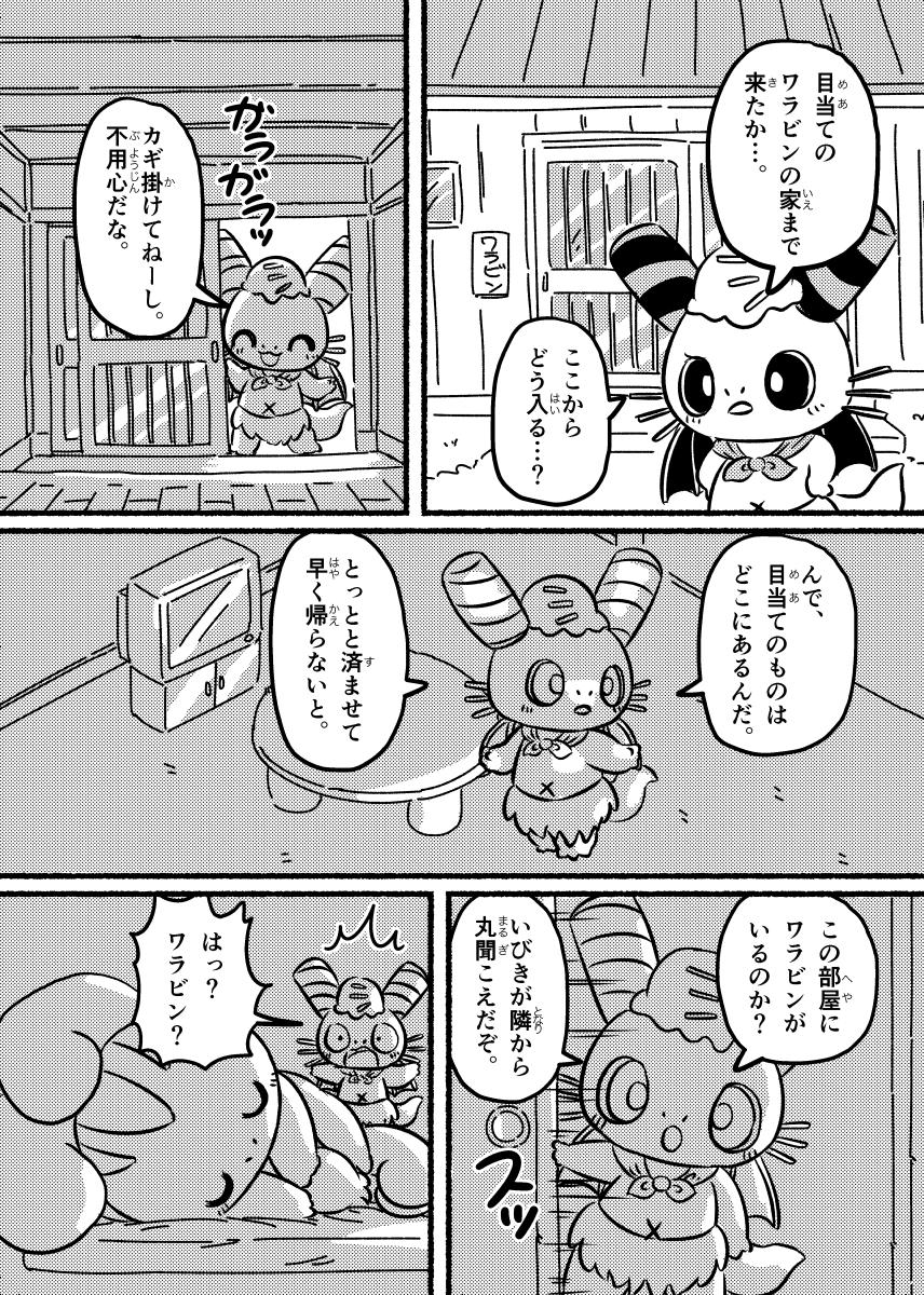 どろぼうミント! (5ページめ)