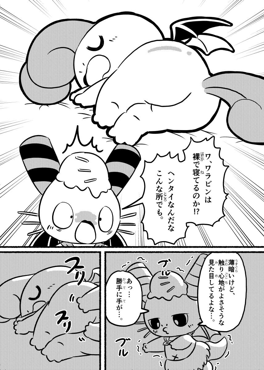 どろぼうミント! (6ページめ)