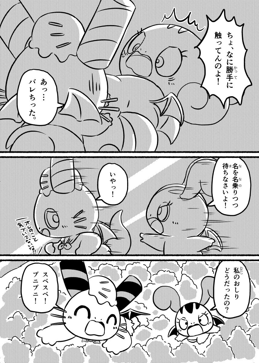 どろぼうミント! (7ページめ)