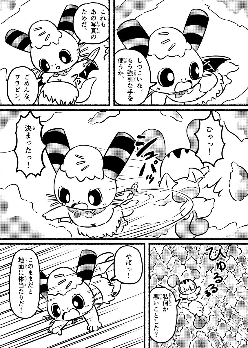 どろぼうミント! (8ページめ)