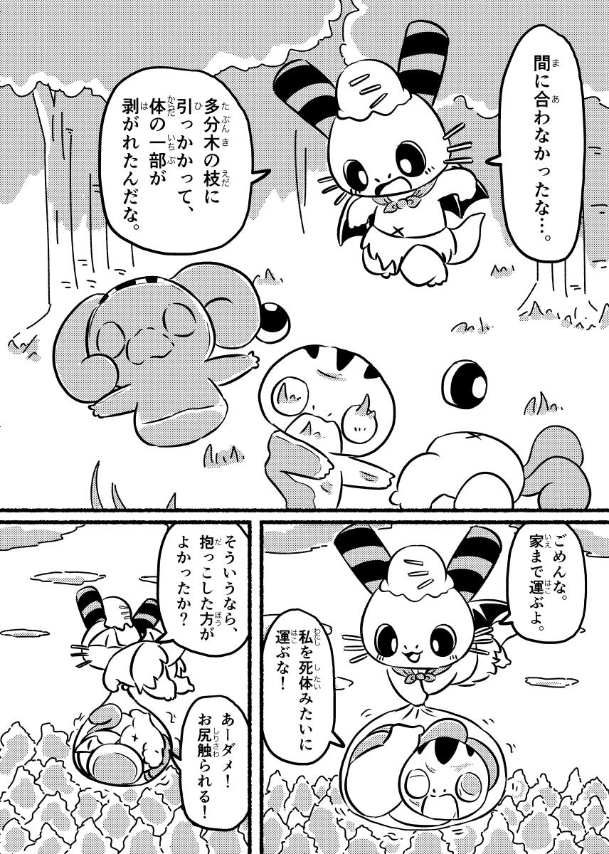 どろぼうミント! (9ページめ)
