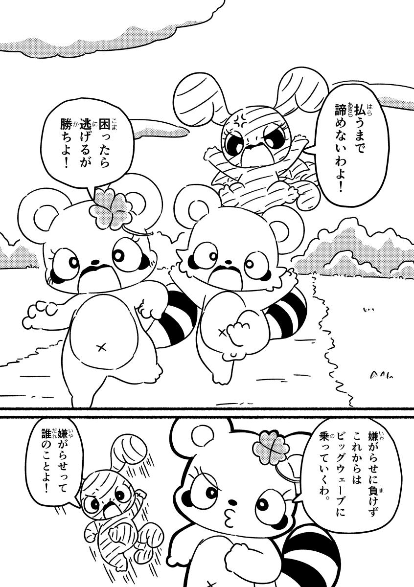 リンゴたちのおうちのリフォーム! (11ページめ)