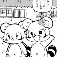 リンゴたちのおうちのリフォーム! (1ページめ)
