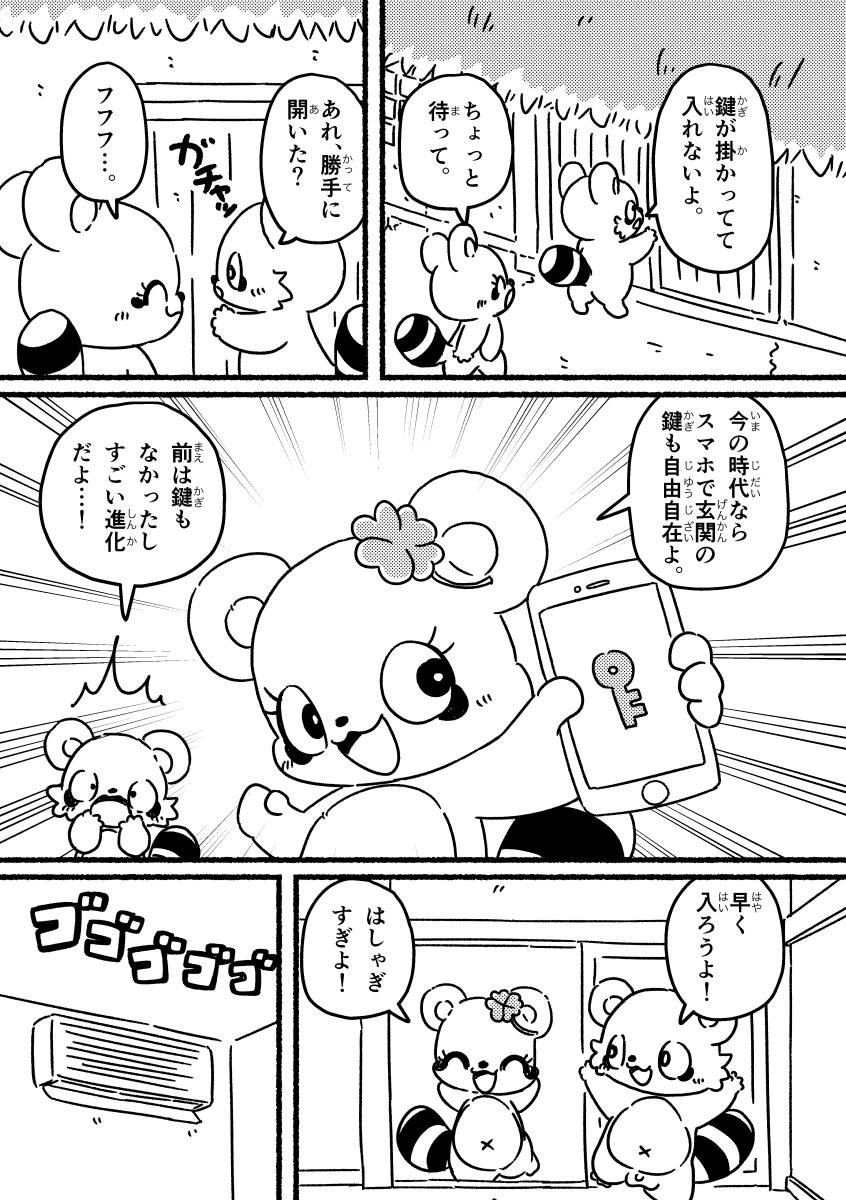 リンゴたちのおうちのリフォーム! (2ページめ)