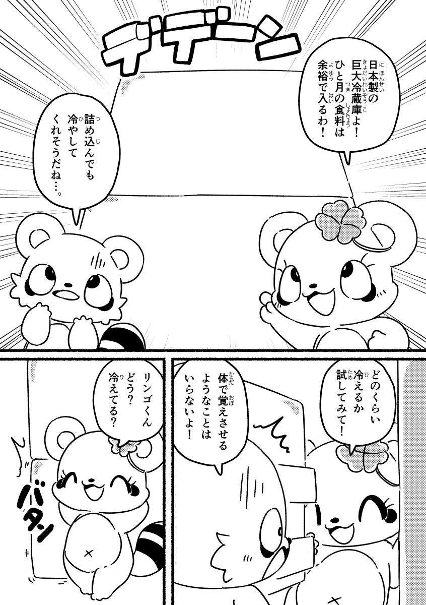 リンゴたちのおうちのリフォーム! (4ページめ)