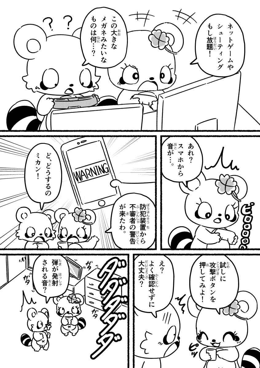 リンゴたちのおうちのリフォーム! (7ページめ)
