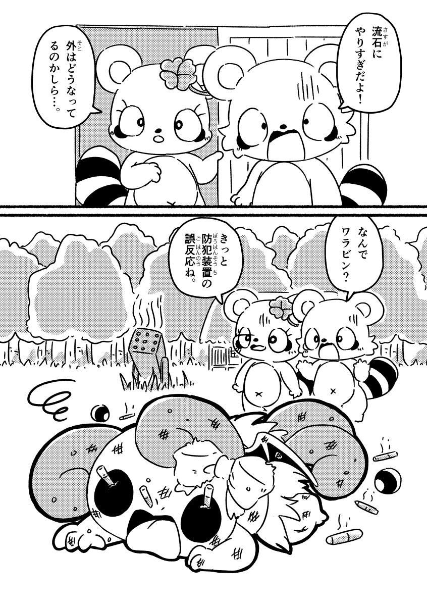 リンゴたちのおうちのリフォーム! (8ページめ)