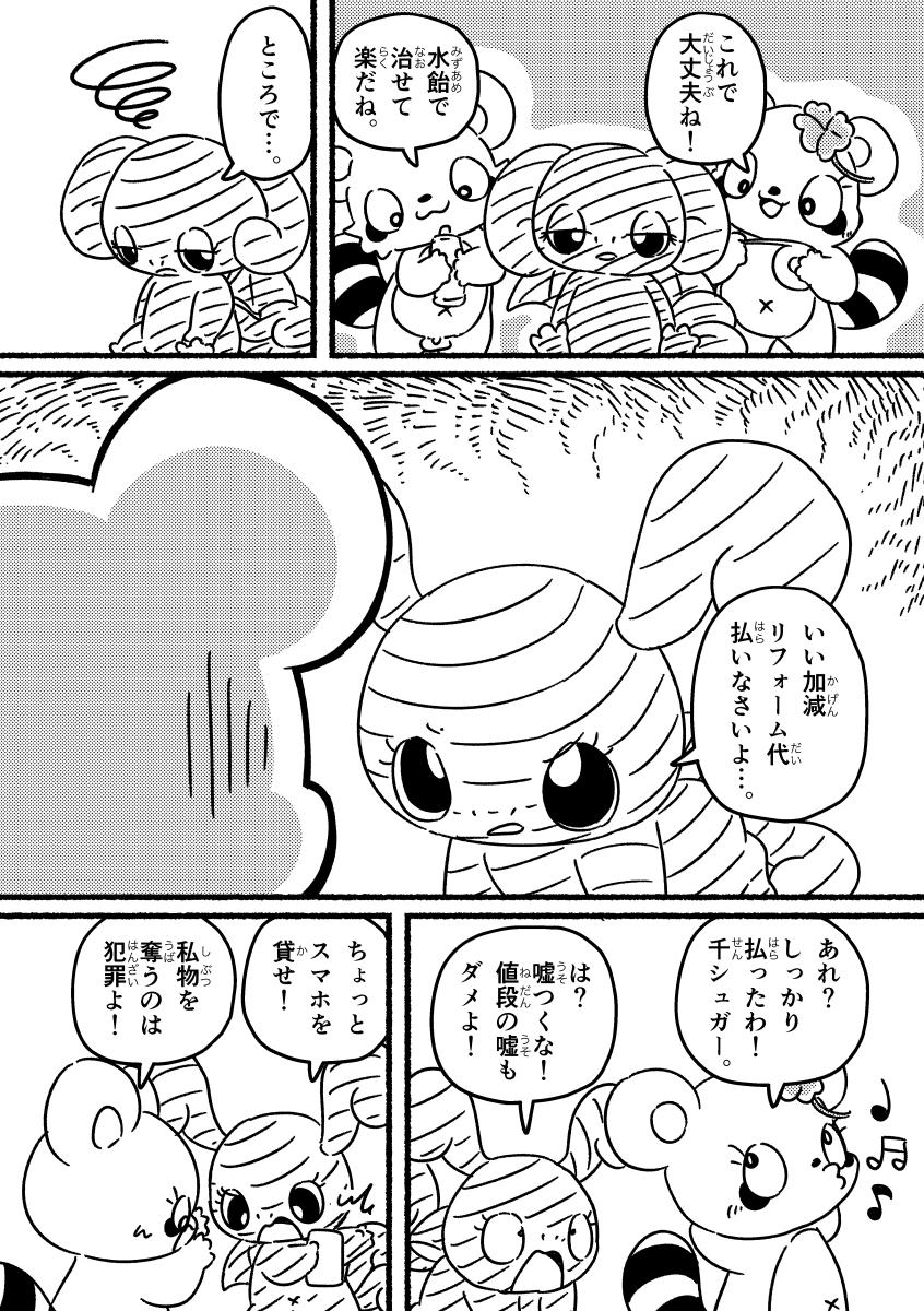 リンゴたちのおうちのリフォーム! (9ページめ)