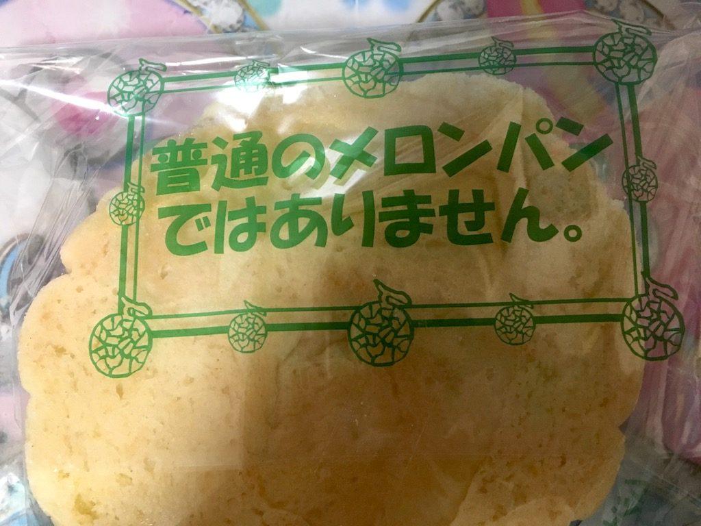 メロクリという一味違うメロンパン