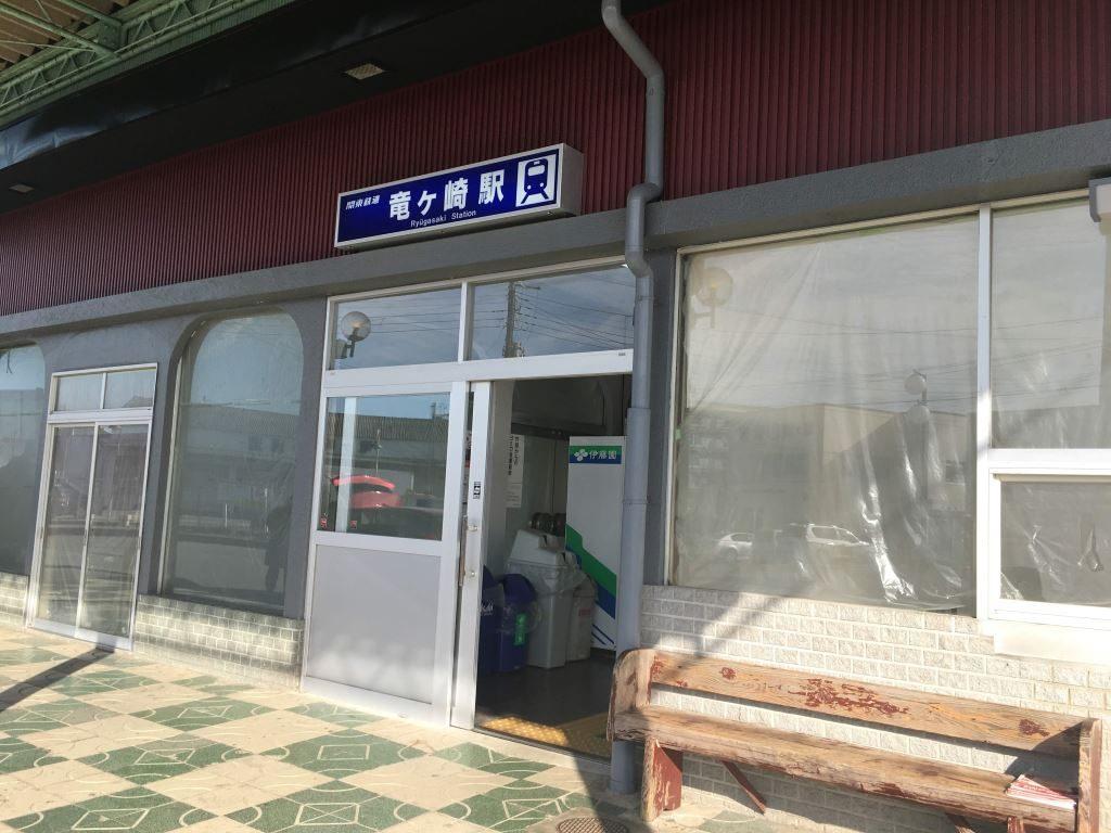 関東鉄道竜ケ崎線の竜ケ崎駅