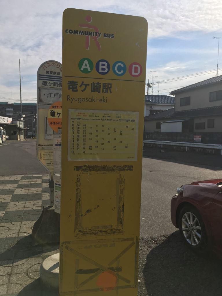 竜ケ崎駅前にあるコミュニティバスのバス停