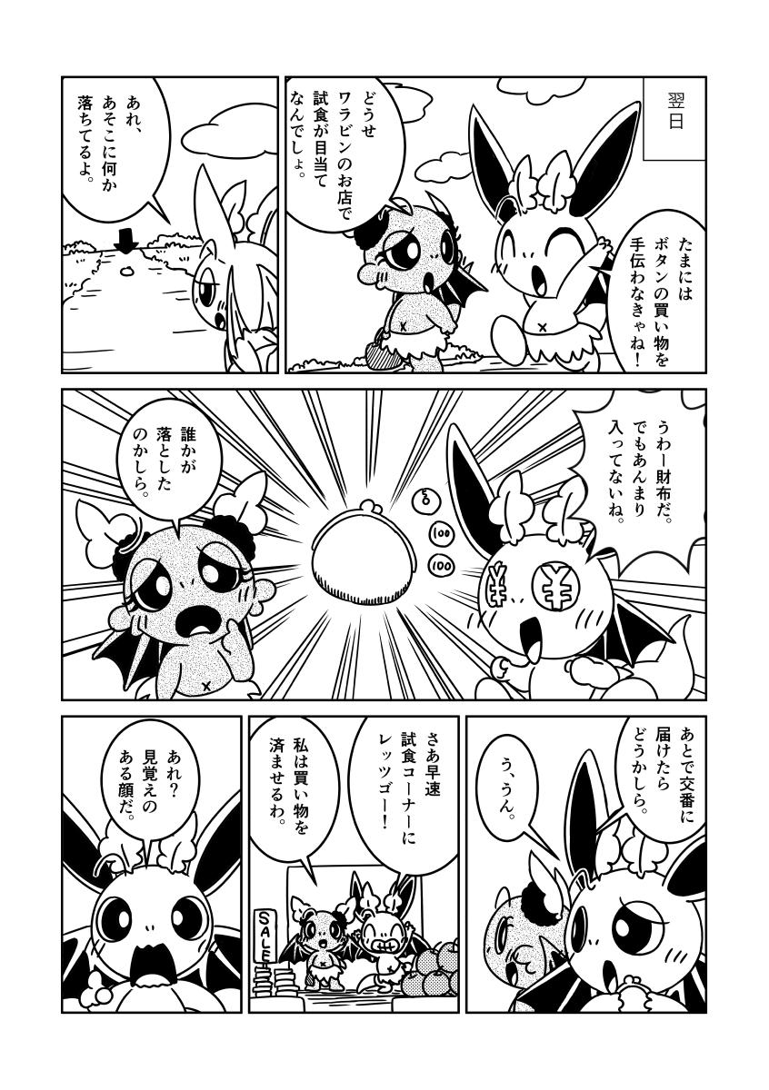 桜もちそうだつせん (10ページめ)