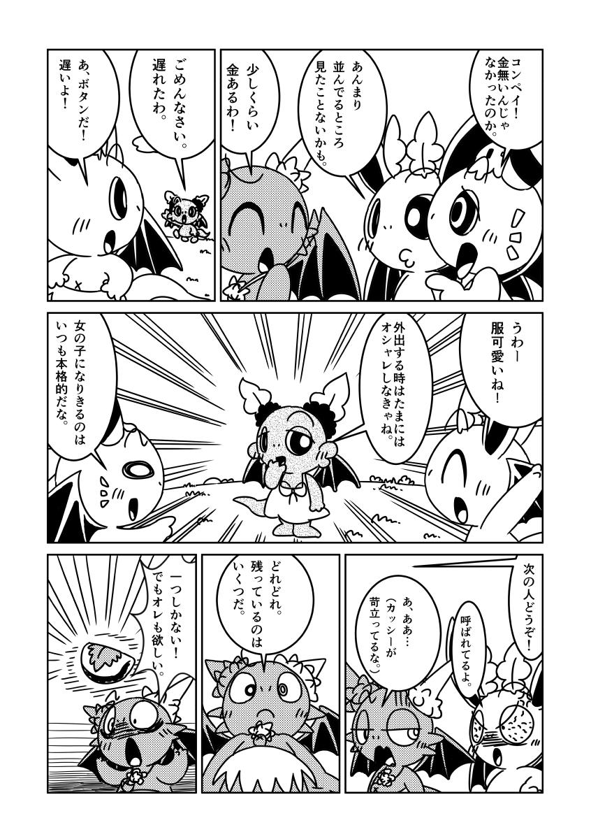桜もちそうだつせん (3ページめ)