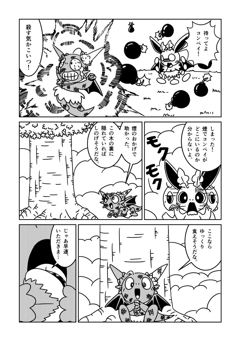 桜もちそうだつせん (5ページめ)