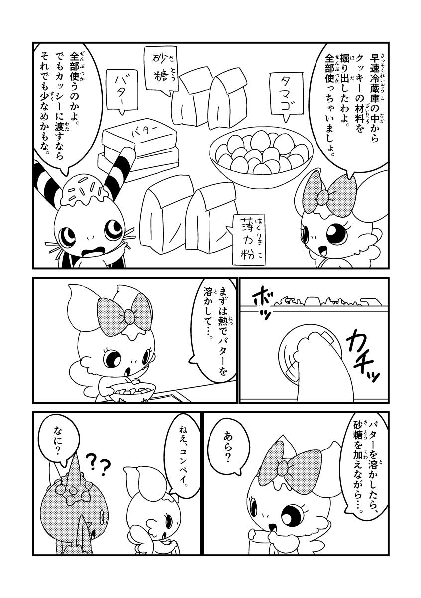 カッシーたちのハッピーハロウィン (10ページめ)