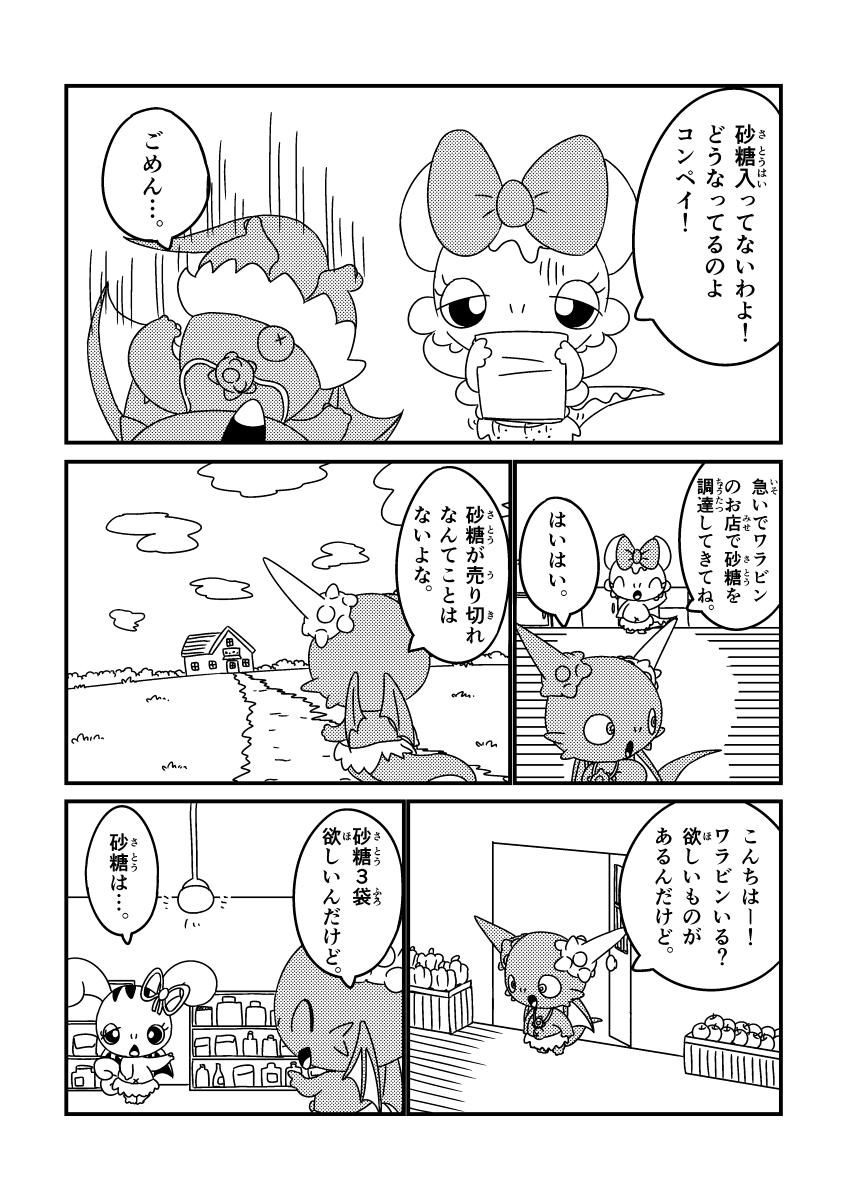 カッシーたちのハッピーハロウィン (11ページめ)