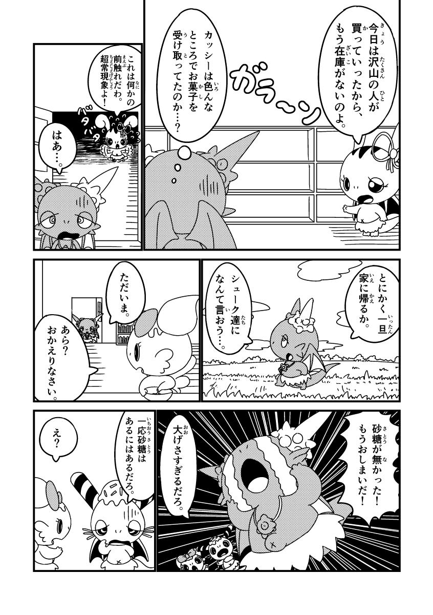 カッシーたちのハッピーハロウィン (12ページめ)