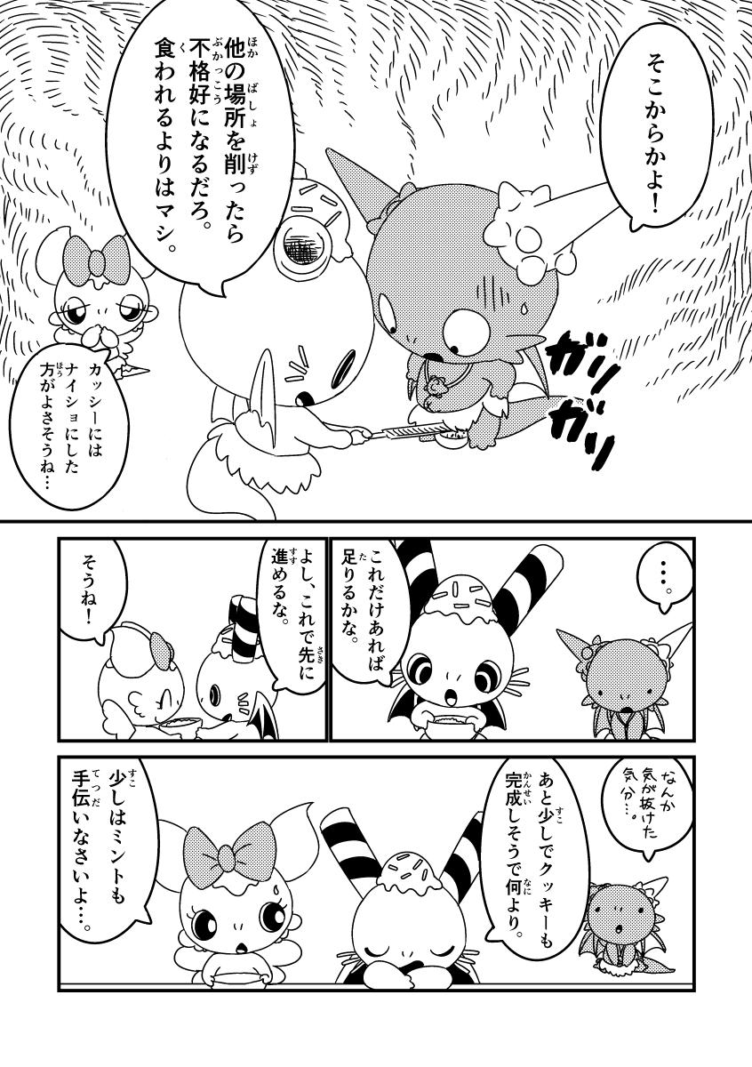 カッシーたちのハッピーハロウィン (14ページめ)