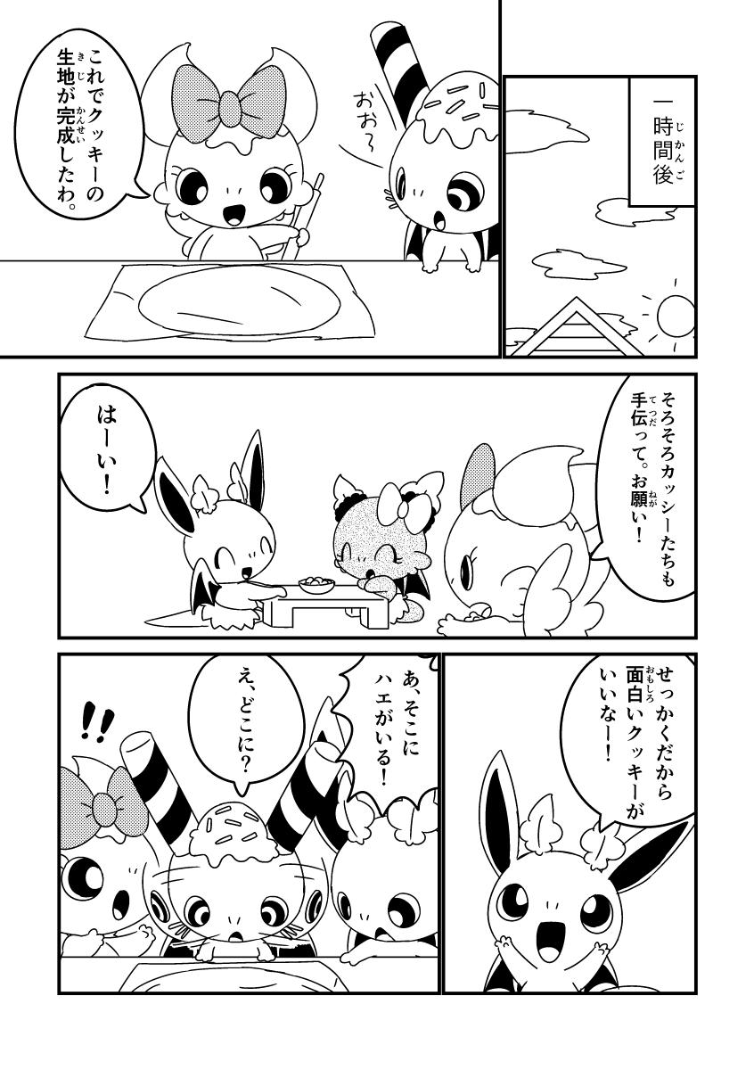 カッシーたちのハッピーハロウィン (15ページめ)