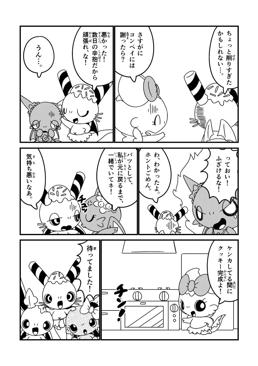 カッシーたちのハッピーハロウィン (18ページめ)