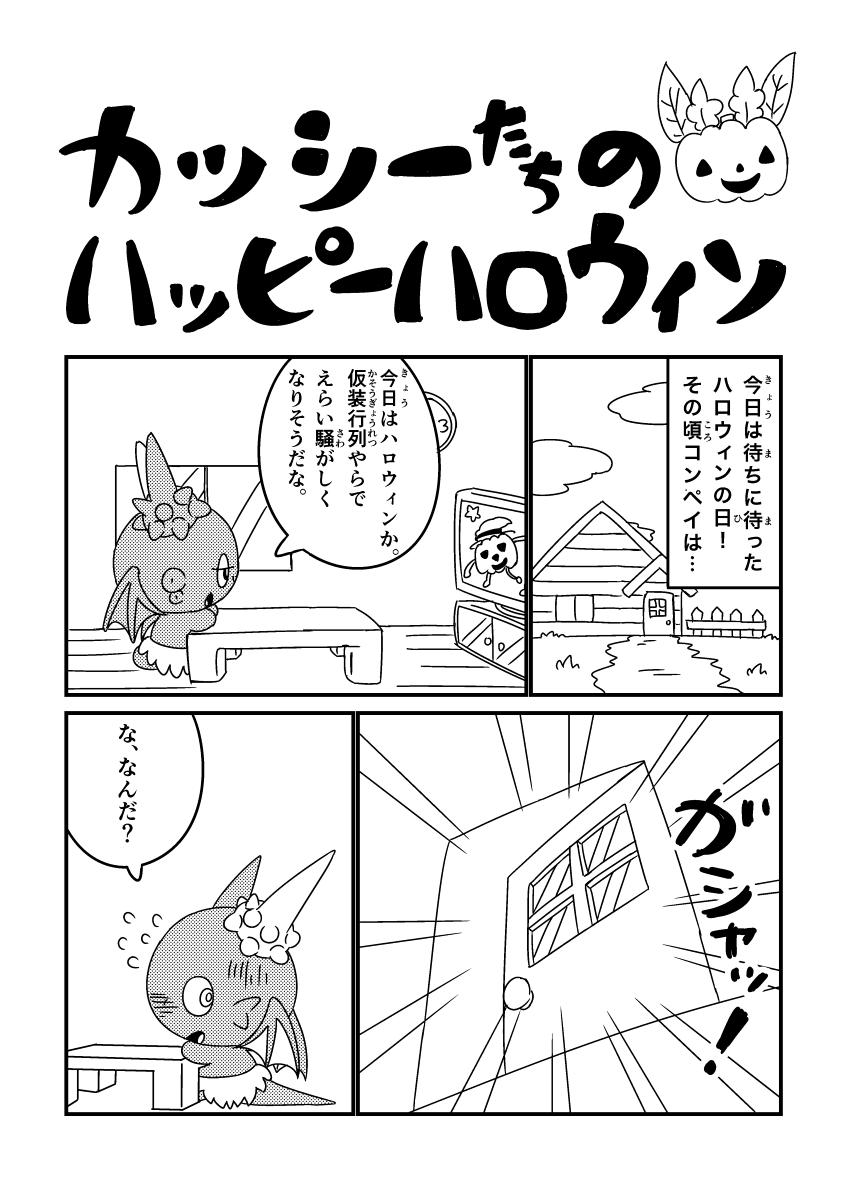 カッシーたちのハッピーハロウィン (1ページめ)