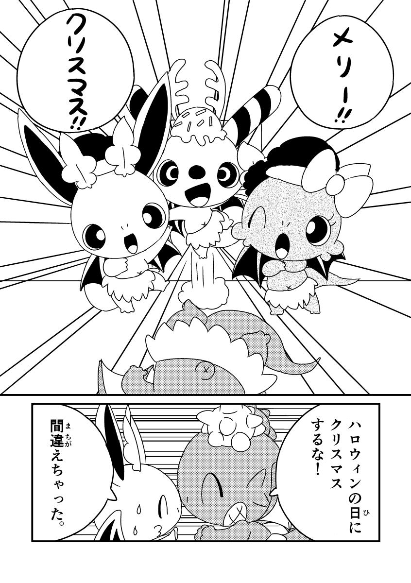 カッシーたちのハッピーハロウィン (2ページめ)