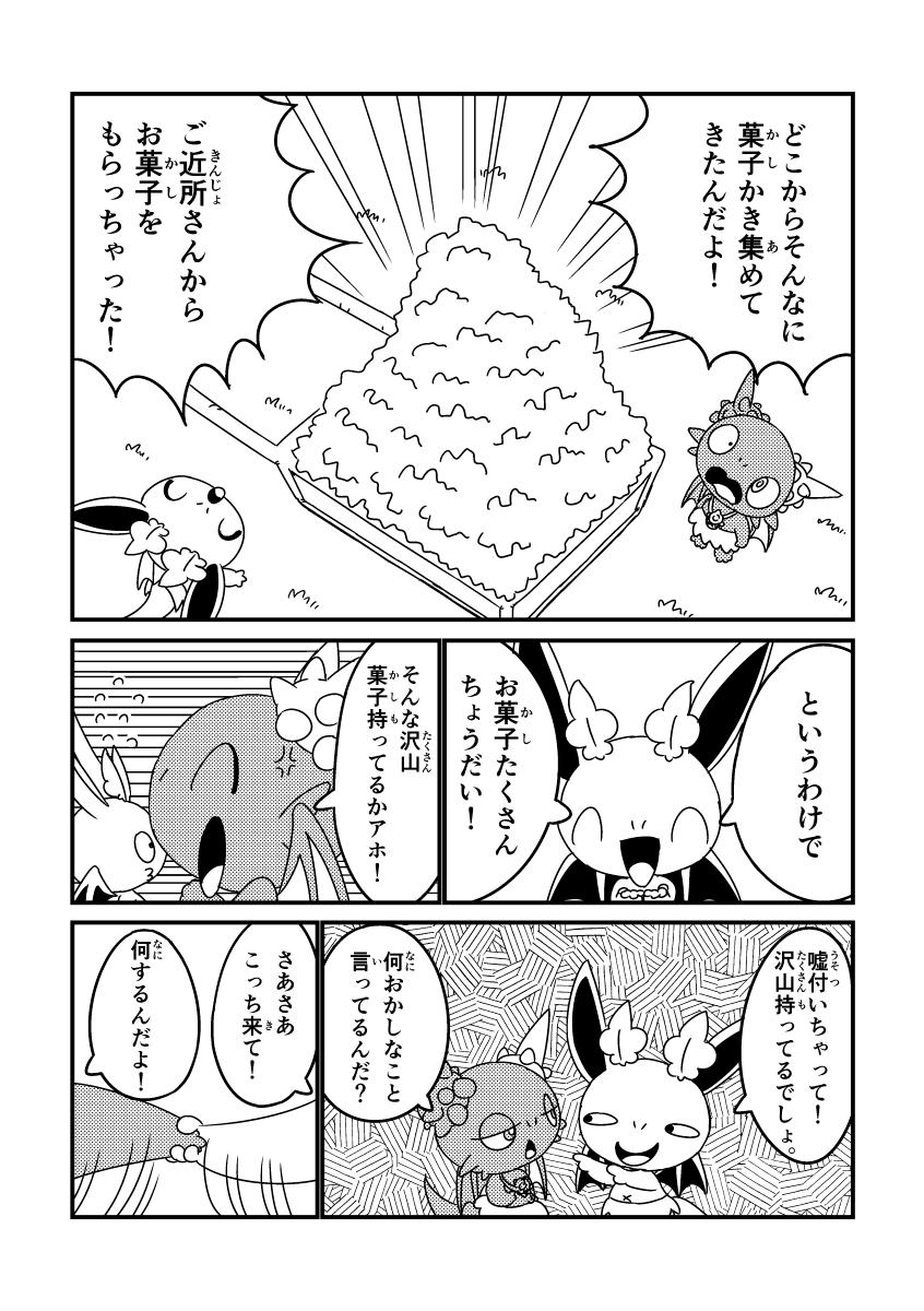 カッシーたちのハッピーハロウィン (4ページめ)