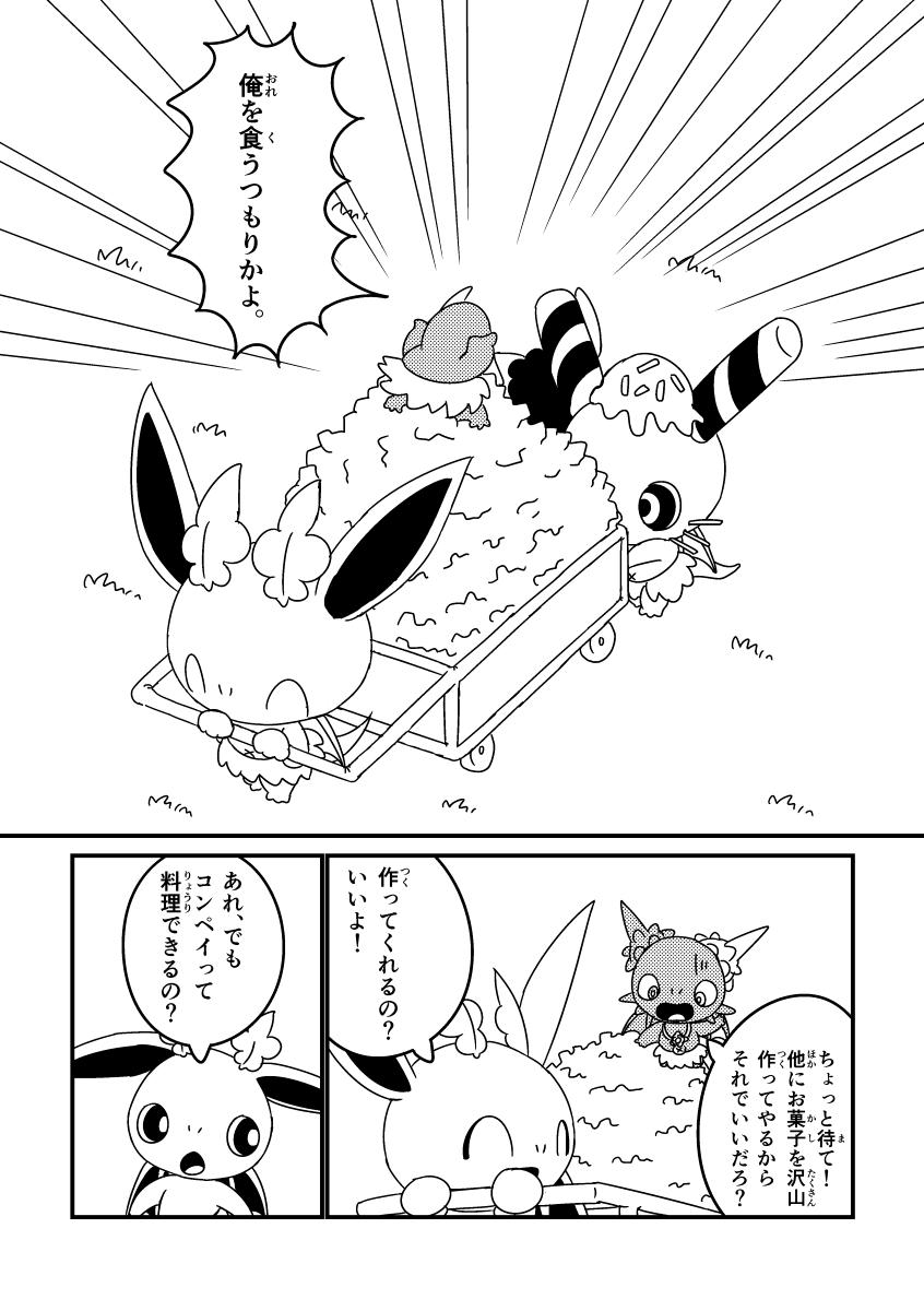 カッシーたちのハッピーハロウィン (5ページめ)