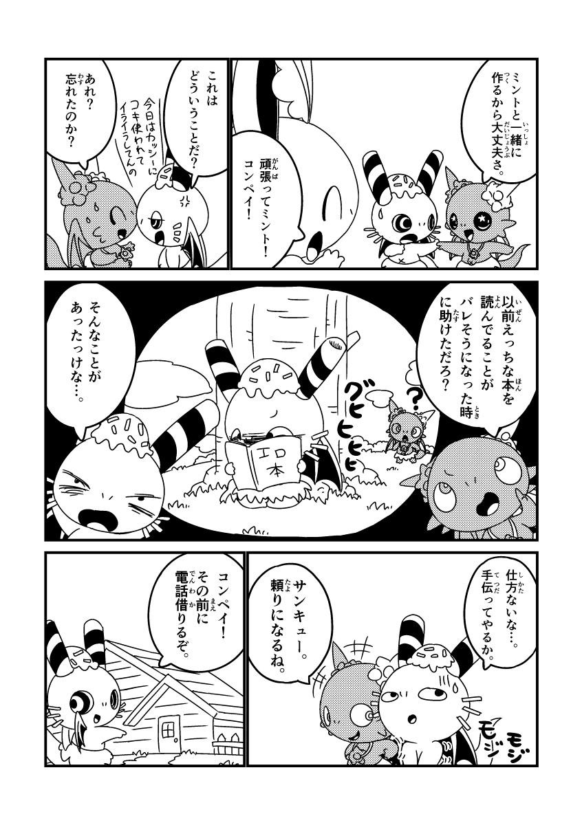 カッシーたちのハッピーハロウィン (6ページめ)