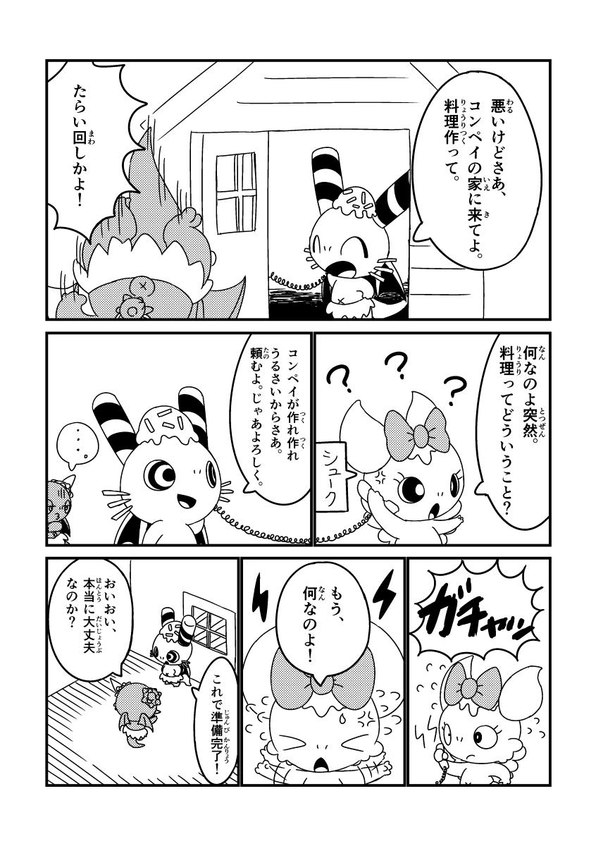 カッシーたちのハッピーハロウィン (7ページめ)