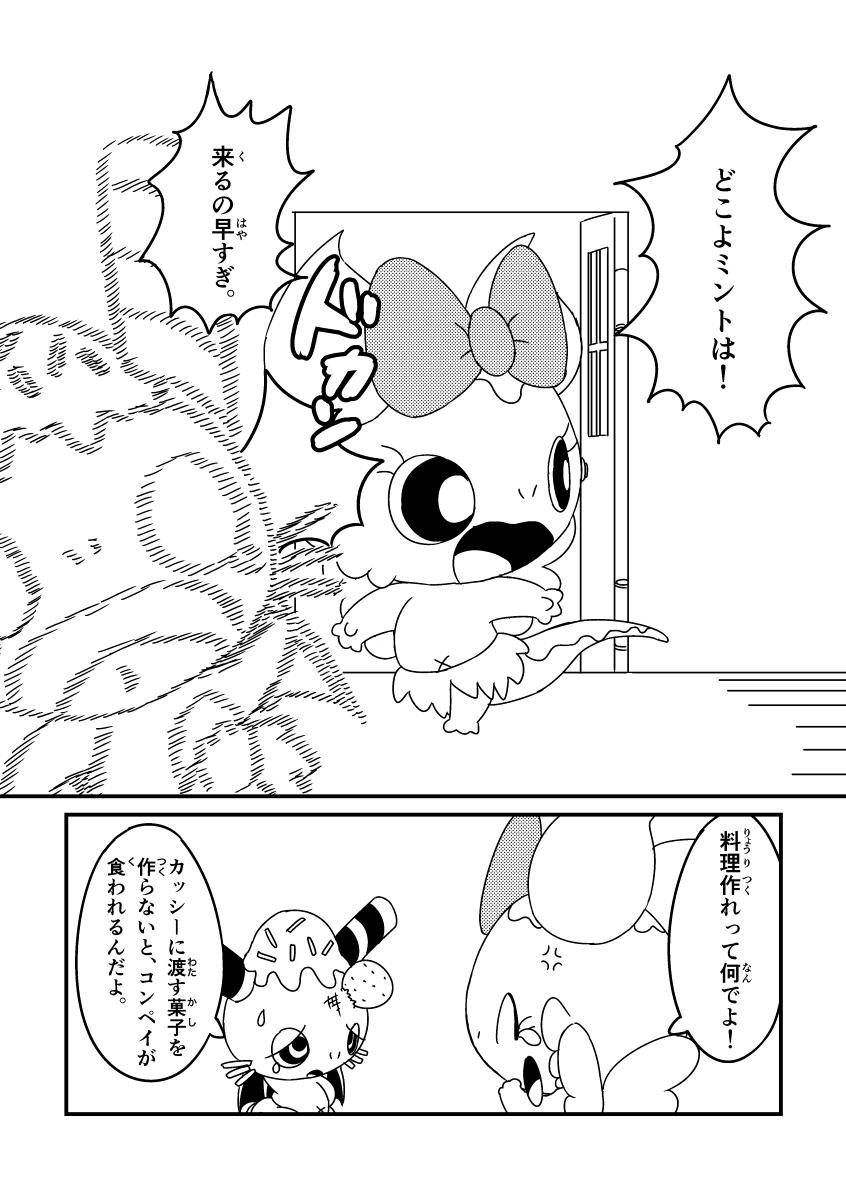 カッシーたちのハッピーハロウィン (8ページめ)