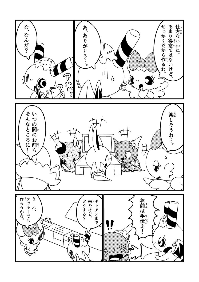 カッシーたちのハッピーハロウィン (9ページめ)