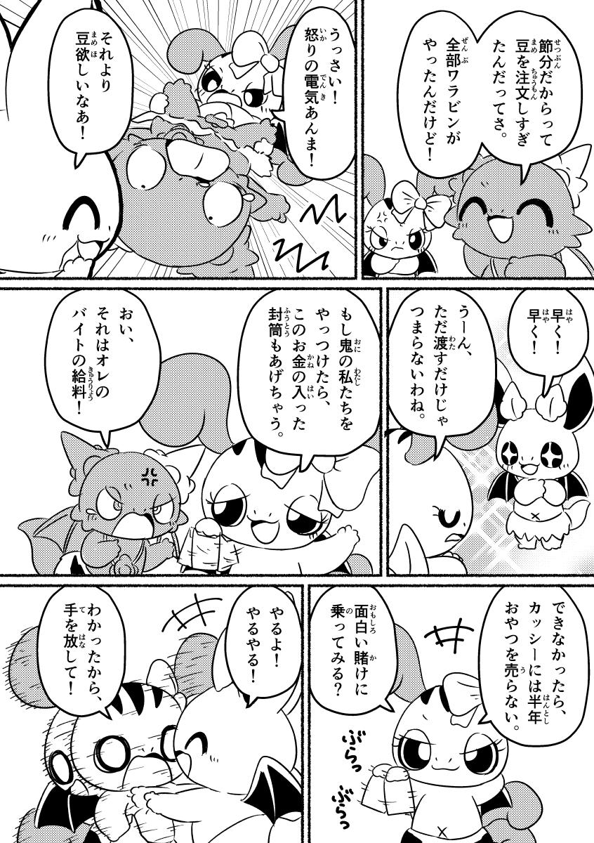 リンゴたちのおうちのリフォーム! (3ページめ)