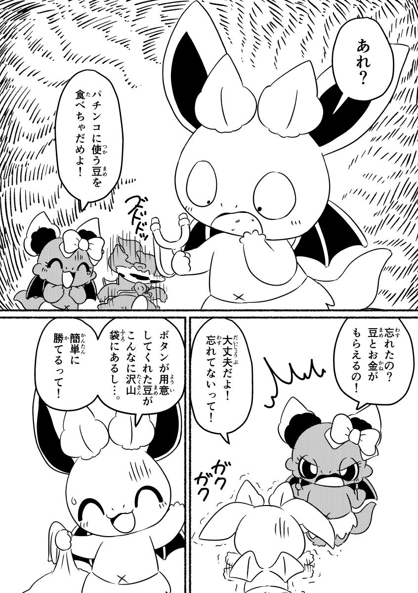 リンゴたちのおうちのリフォーム! (5ページめ)