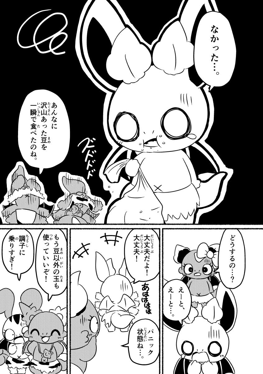 リンゴたちのおうちのリフォーム! (6ページめ)