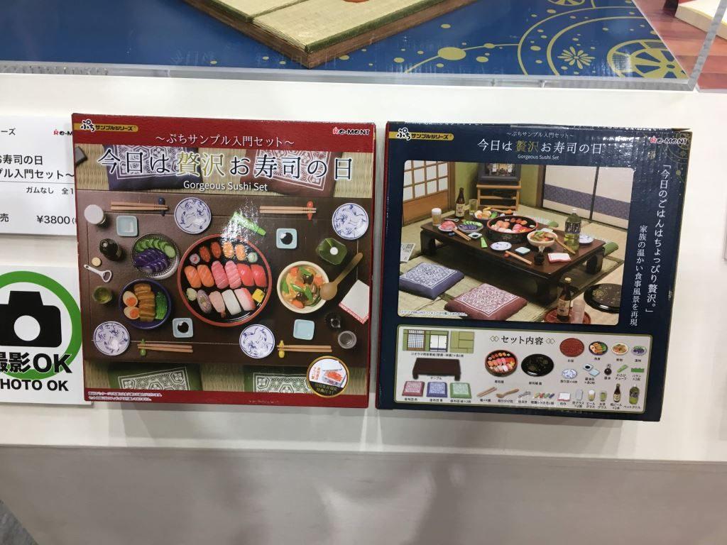 「今日は贅沢お寿司の日」のぷちサンプルの説明