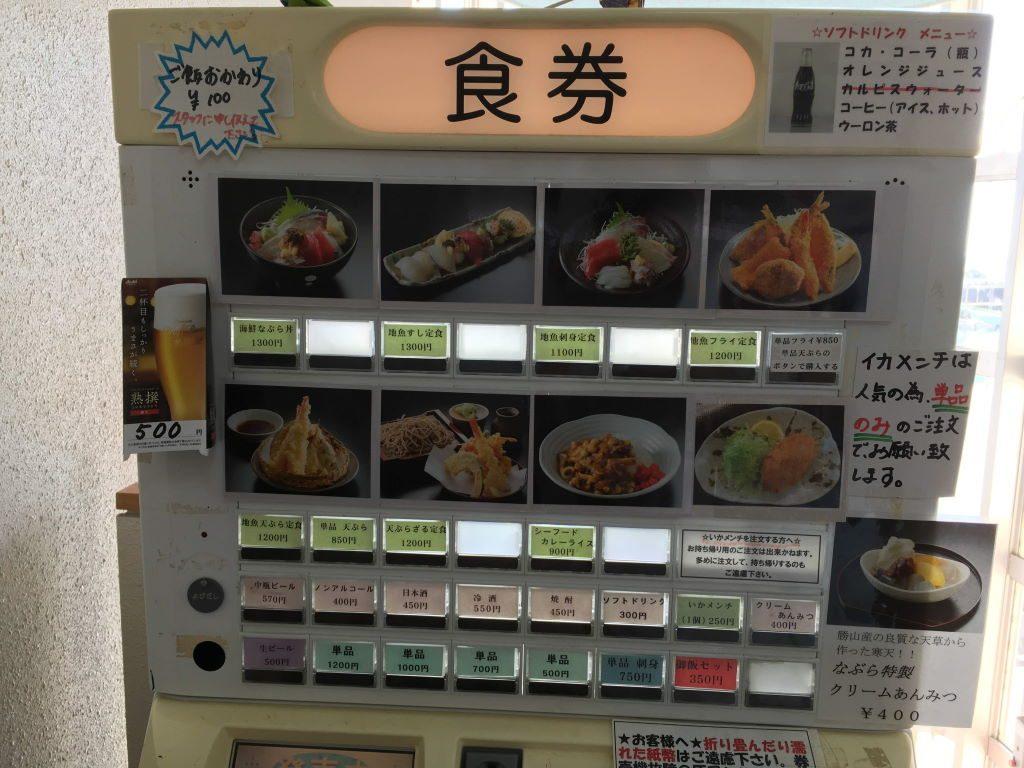 「食事処 なぶら」の食券売機
