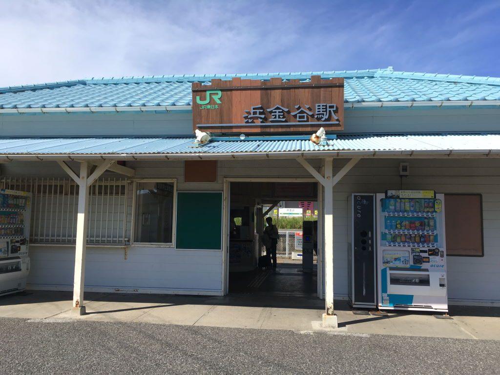 浜金谷駅の駅舎