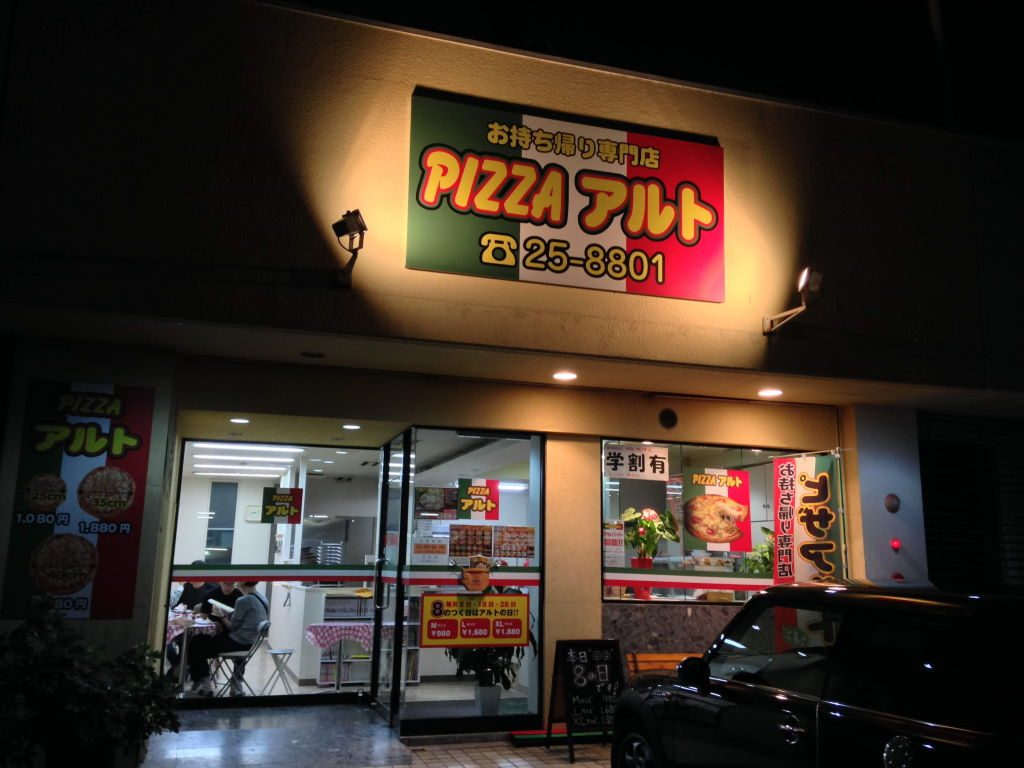 PIZZAアルト別府店