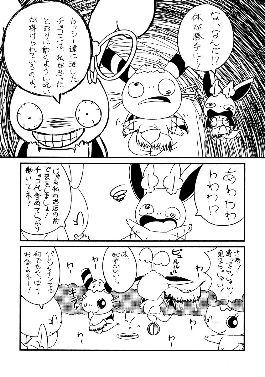 カッシーたちのバレンタインデー (11ページめ)