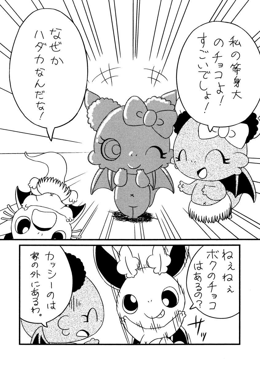 カッシーたちのバレンタインデー (4ページめ)