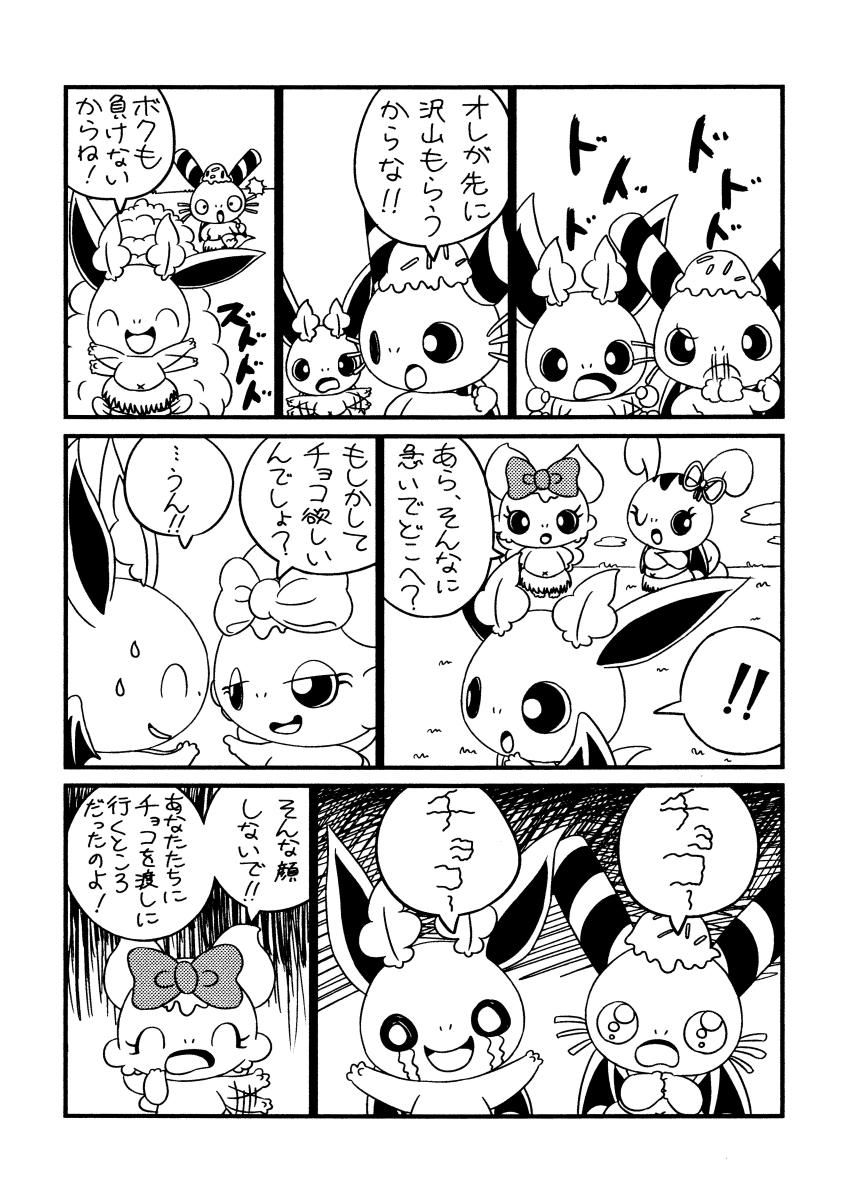 カッシーたちのバレンタインデー (7ページめ)