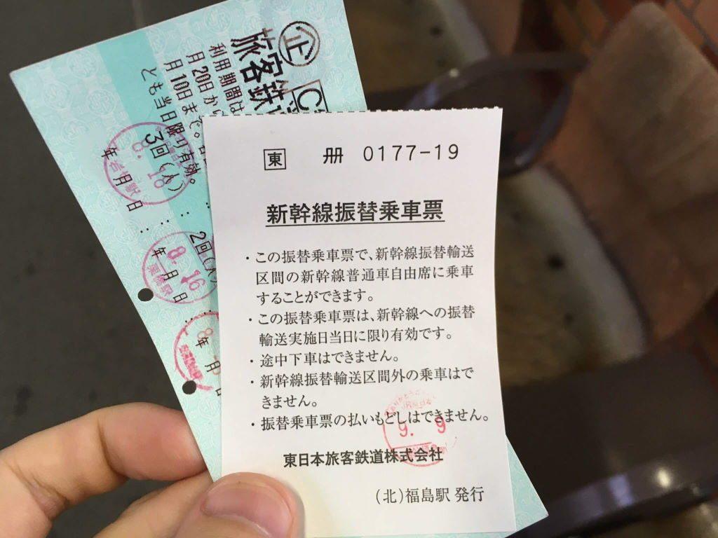 青春18きっぷと新幹線振替乗車票
