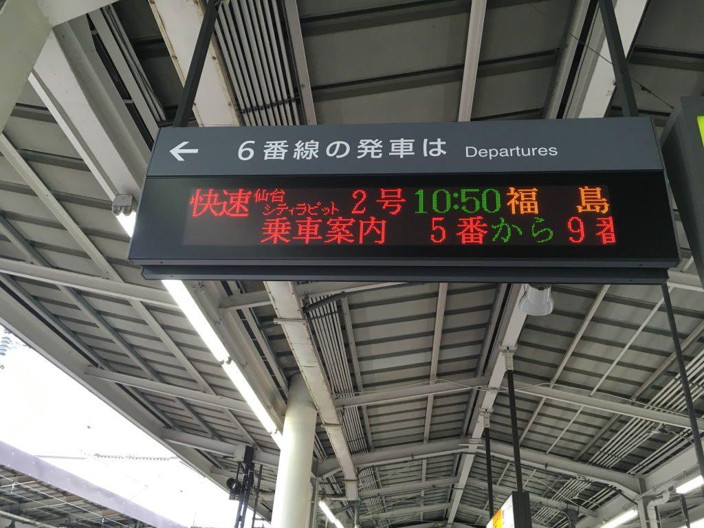 もうすぐ仙台シティーラビットが来るらしい