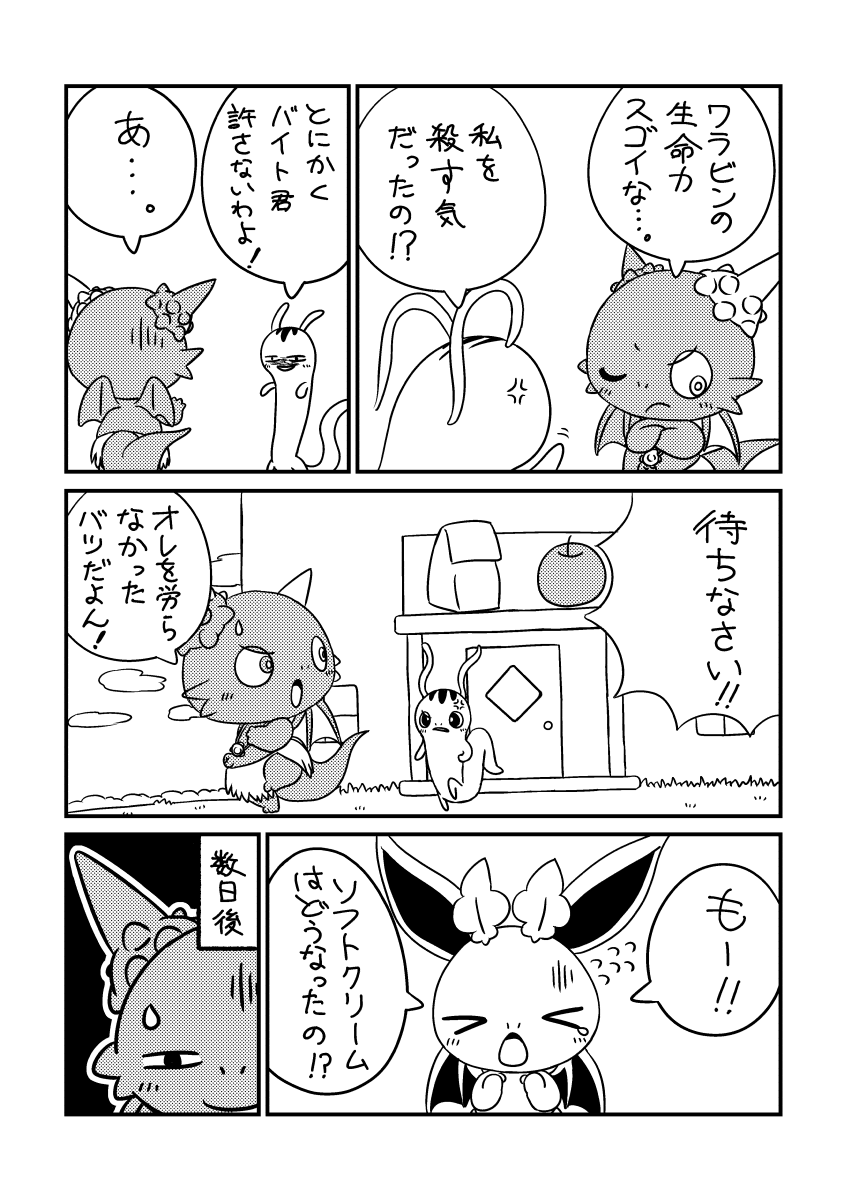 ソフトクリームメーカー! (11ページめ)