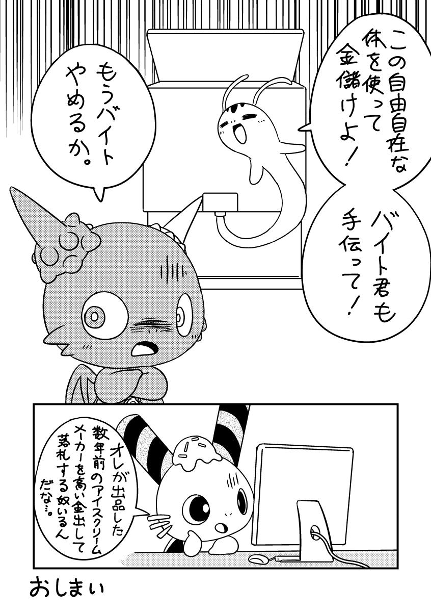 ソフトクリームメーカー! (12ページめ)